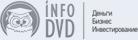 Интернет-издательство Инфо-ДВД
